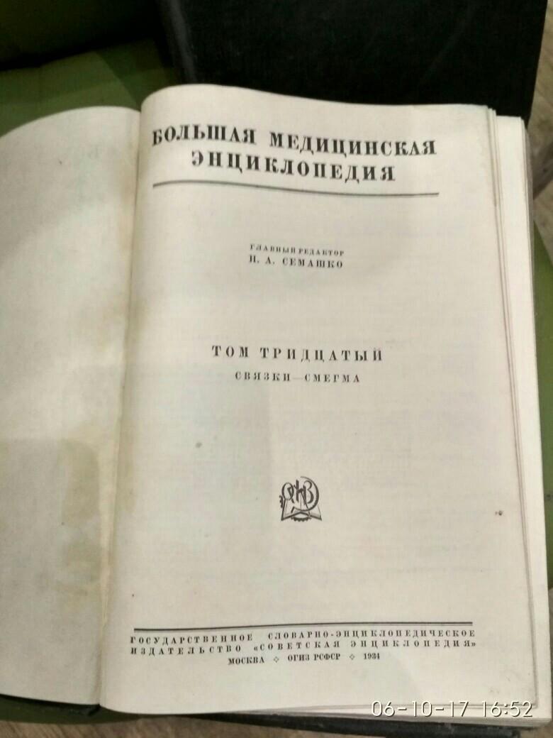 Н.А.Семашко Большая медицинская энциклопедия в Москве 89037438656 купить 4