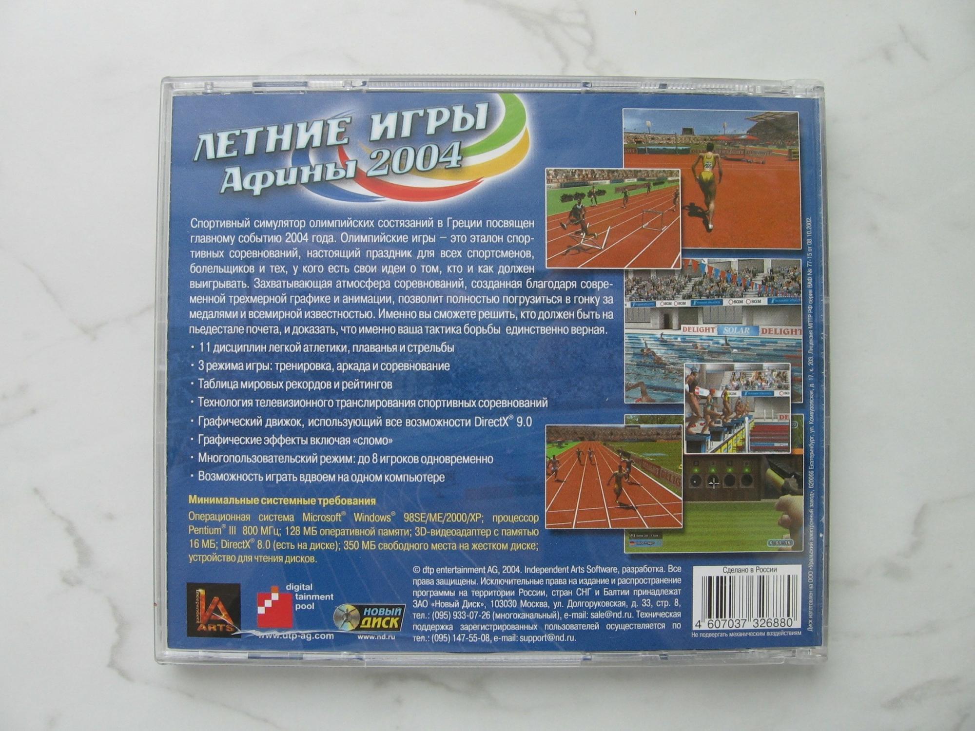 Игра Летние игры Афины 2004 89152130460 купить 3