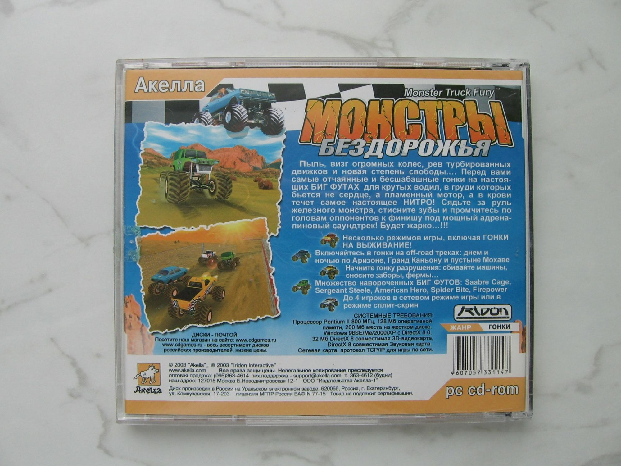Игра Монстры Бездорожья 89152130460 купить 3