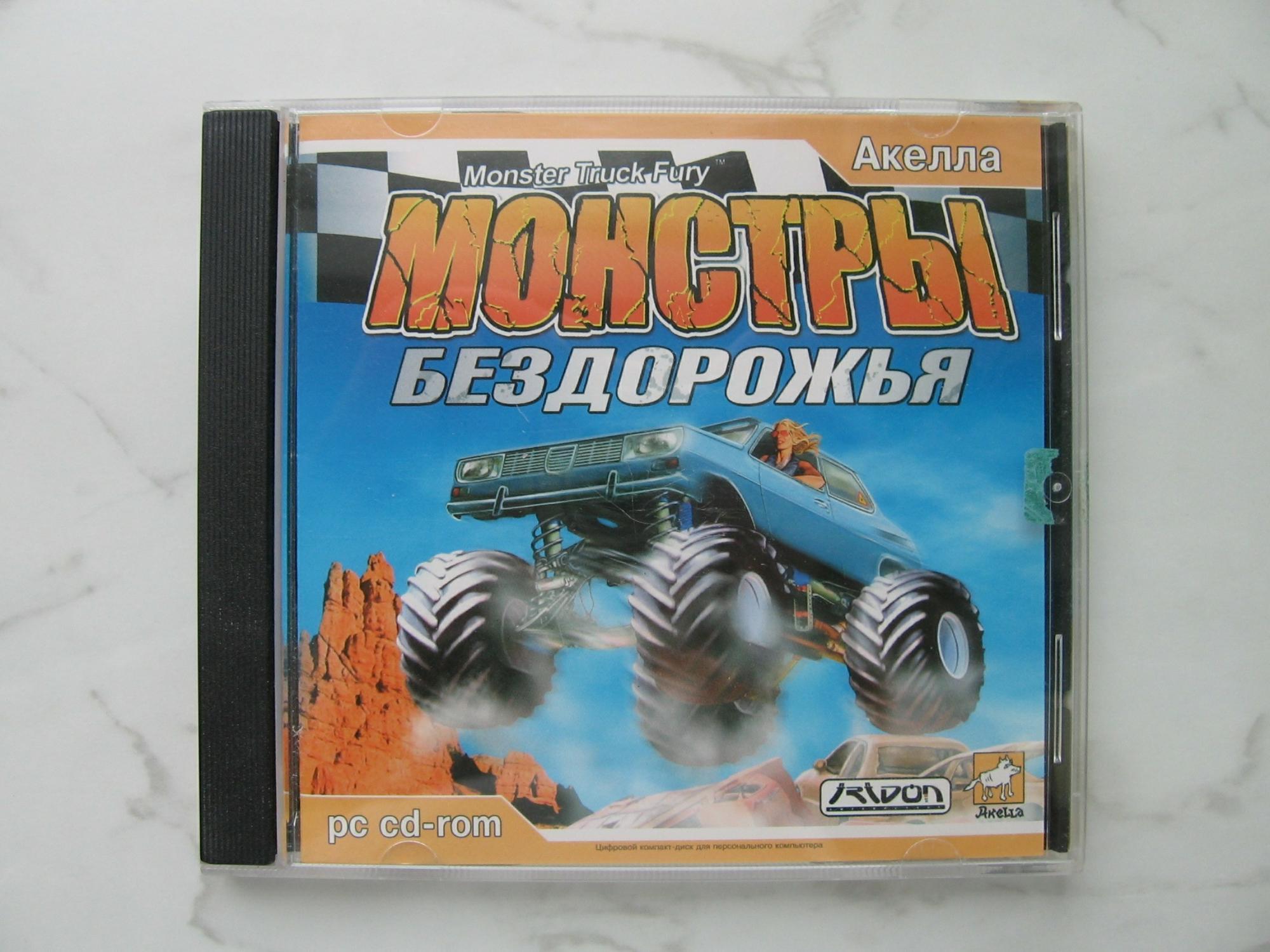 Игра Монстры Бездорожья 89152130460 купить 1