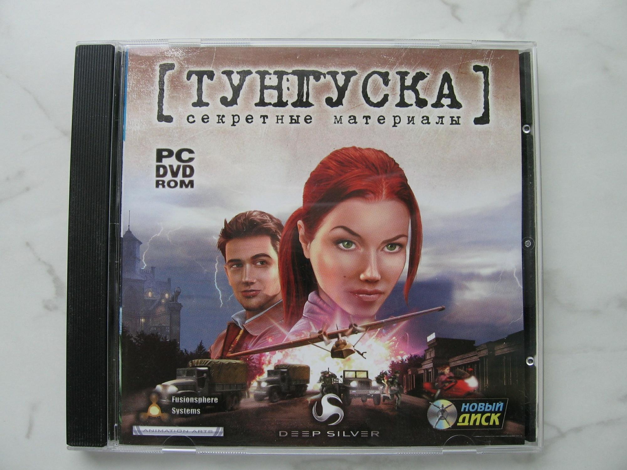 Игра Тунгуска 89152130460 купить 1