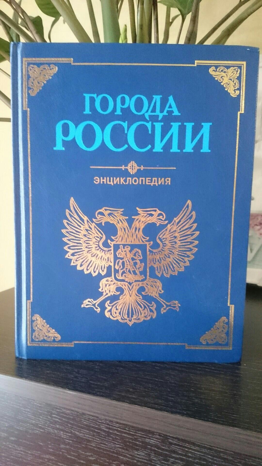 Энциклопедия лучшие люди россии посмотреть время