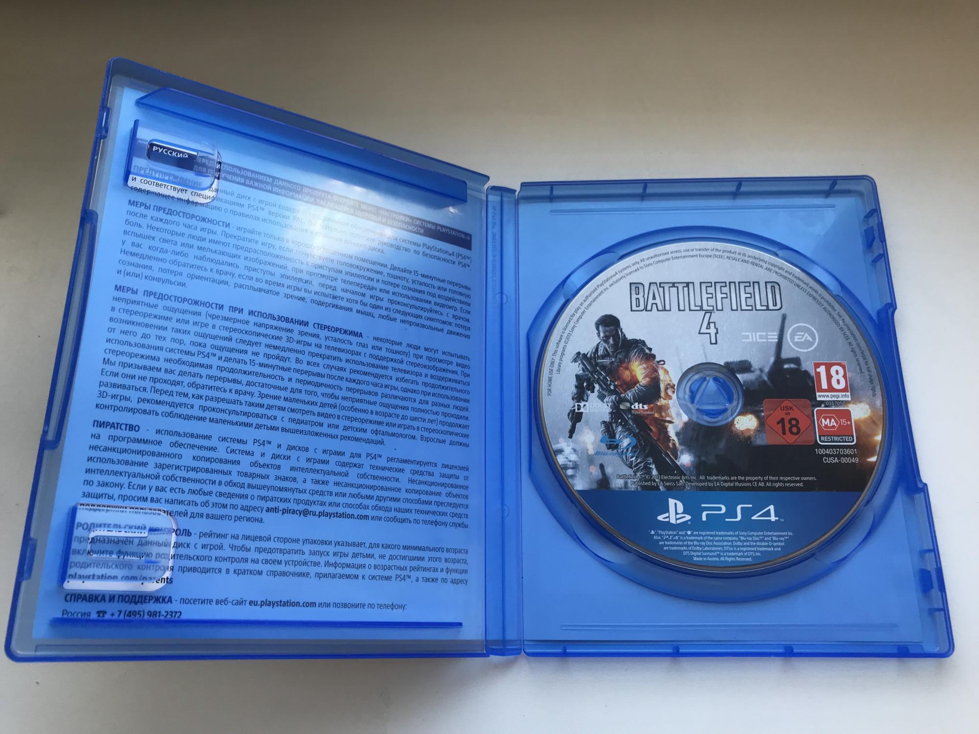 Battlefield 4 Original 89771107177 купить 2