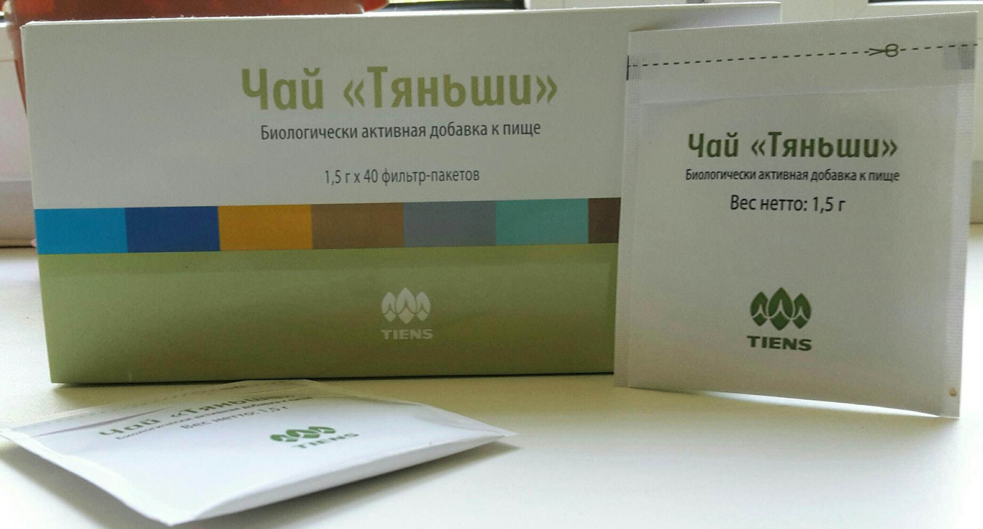 Чай Тяньши Похудения. Польза и вред чая Тяньши в качестве биологически активной добавки к пище