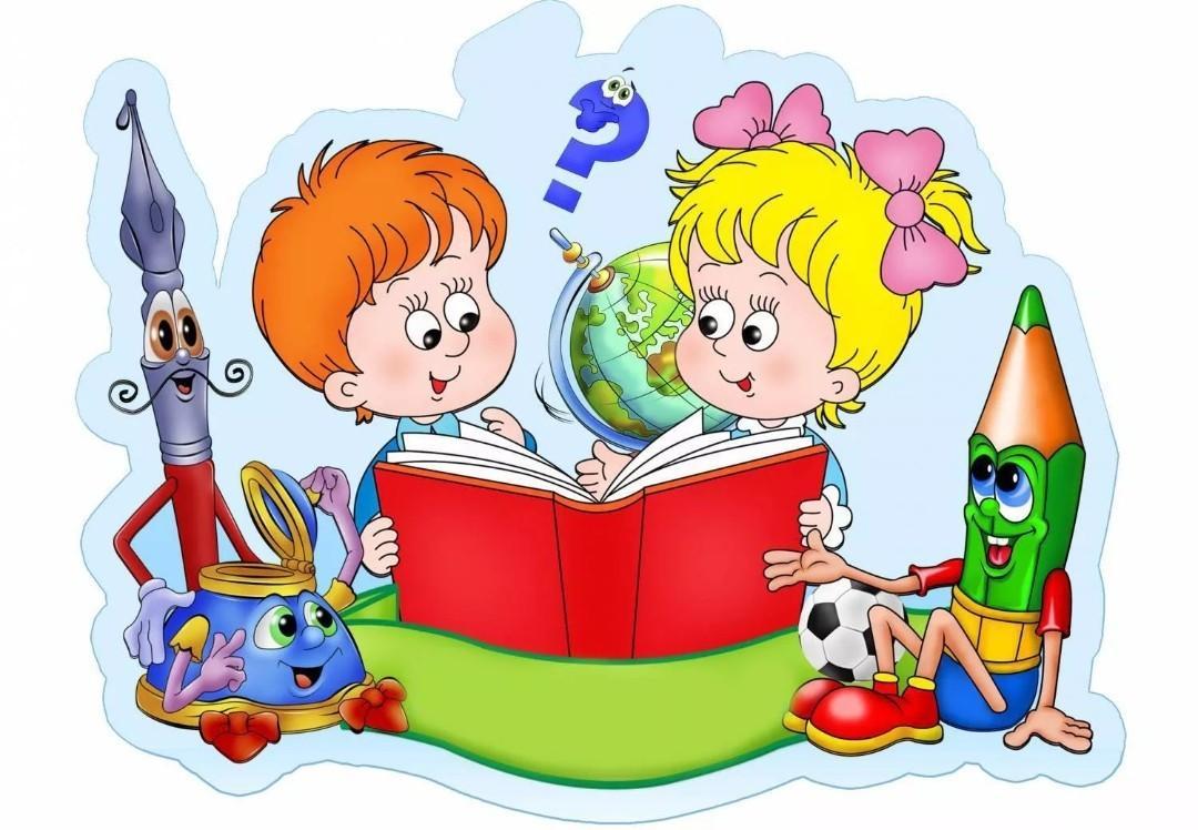 Картинки о начальной школе