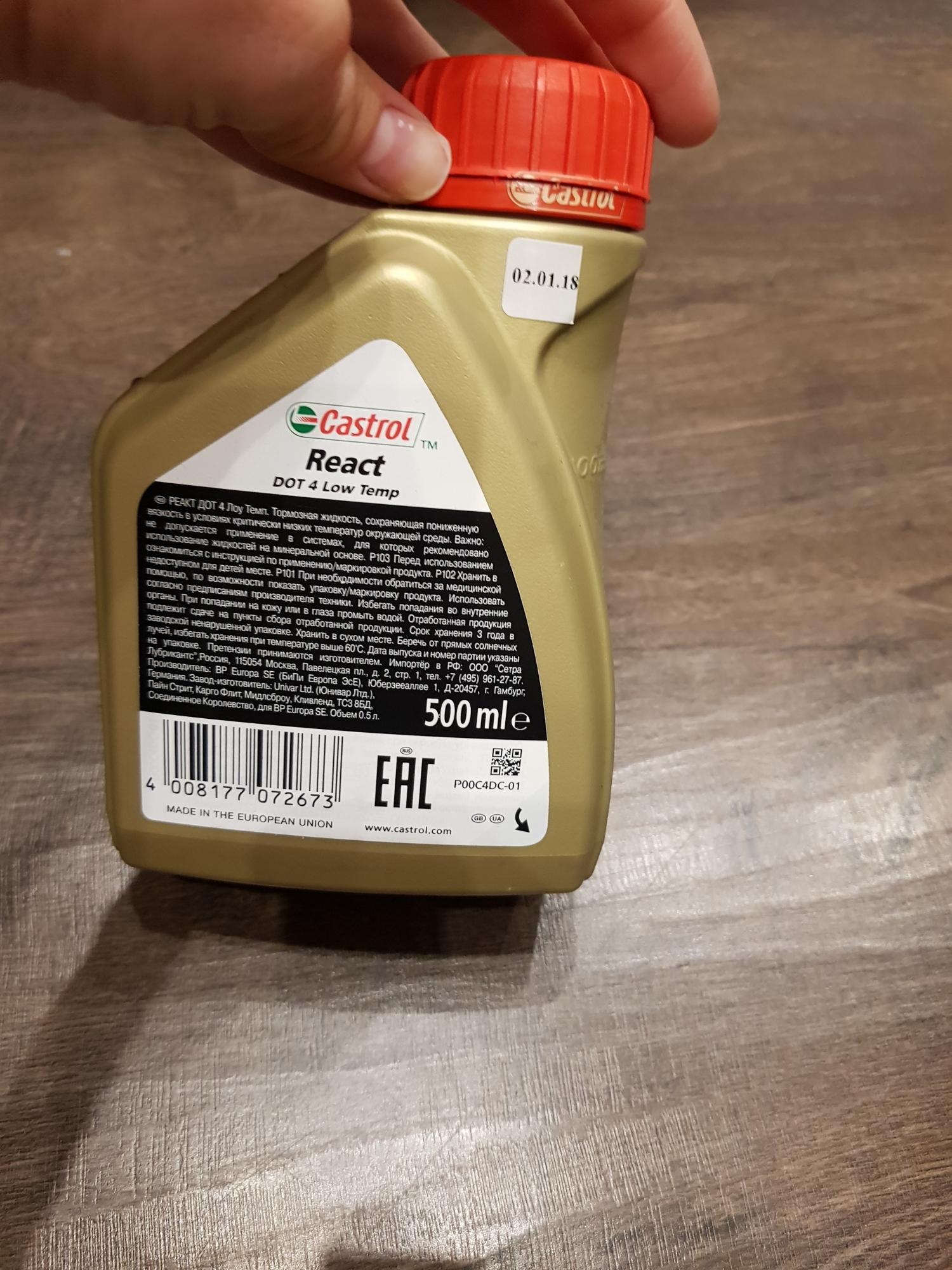 Жидкость тормозная 0.5л Castrol 1581B4