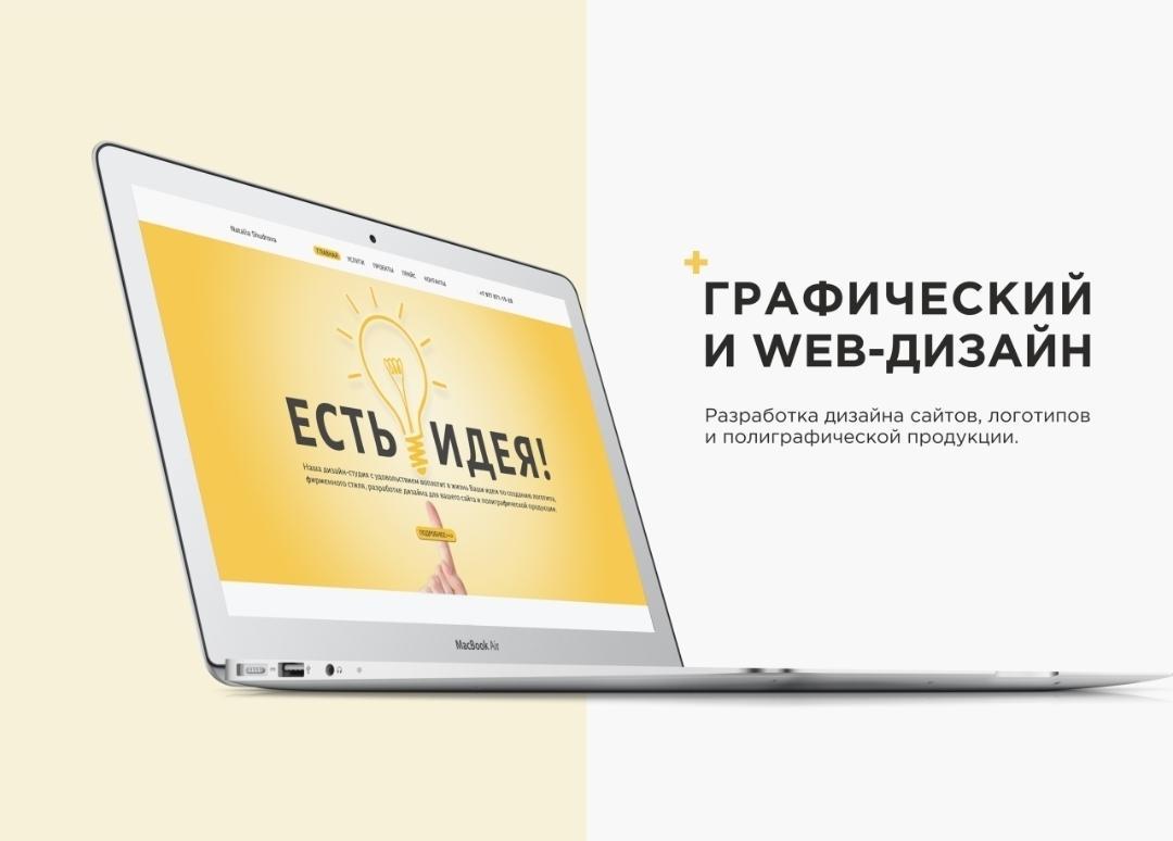 Услуги графического дизайнера в Москве 89778711520 купить 1