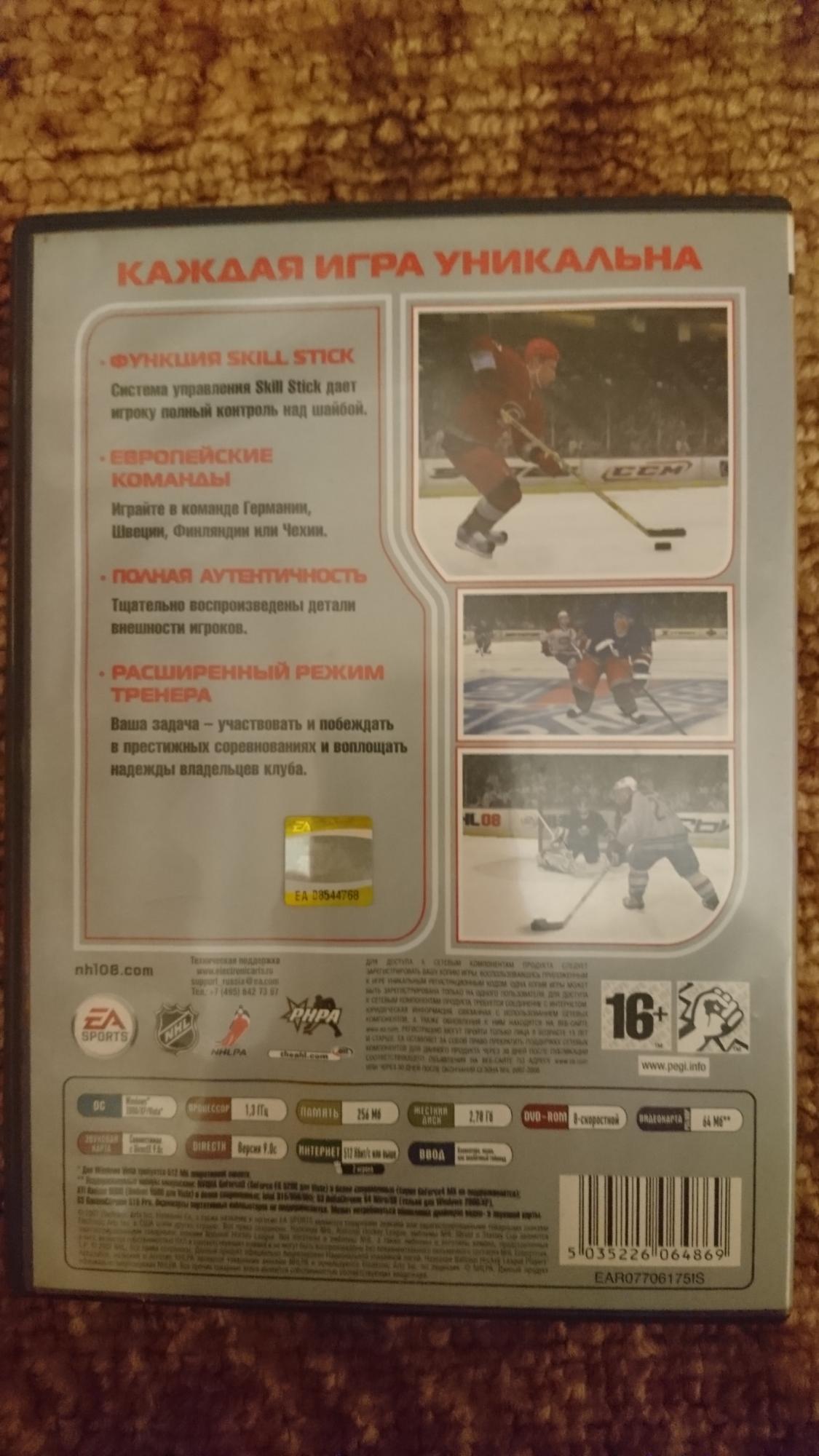 NHL 08 в Одинцово 89161817099 купить 2