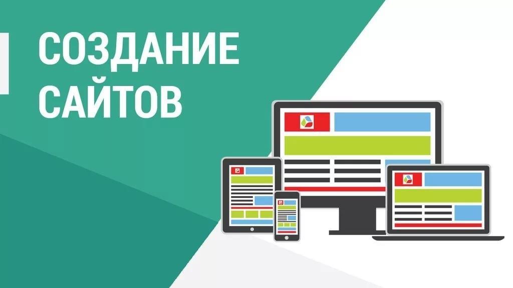 Веб-разработка сайтов.Гарантия!!! в Москве 89859855397 купить 1