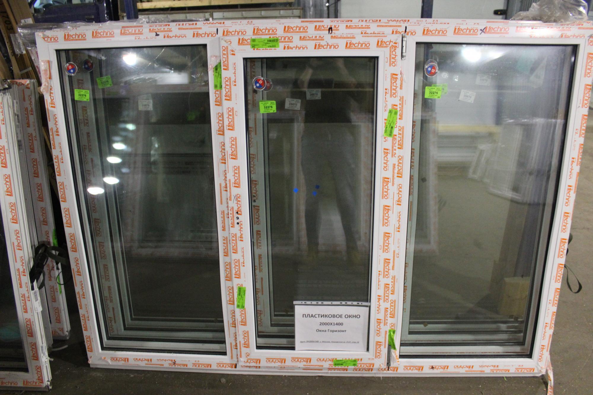 Готовое окно трехстворчатое 2000x1400 (ШxВ) в Москве 89253899134 купить 1