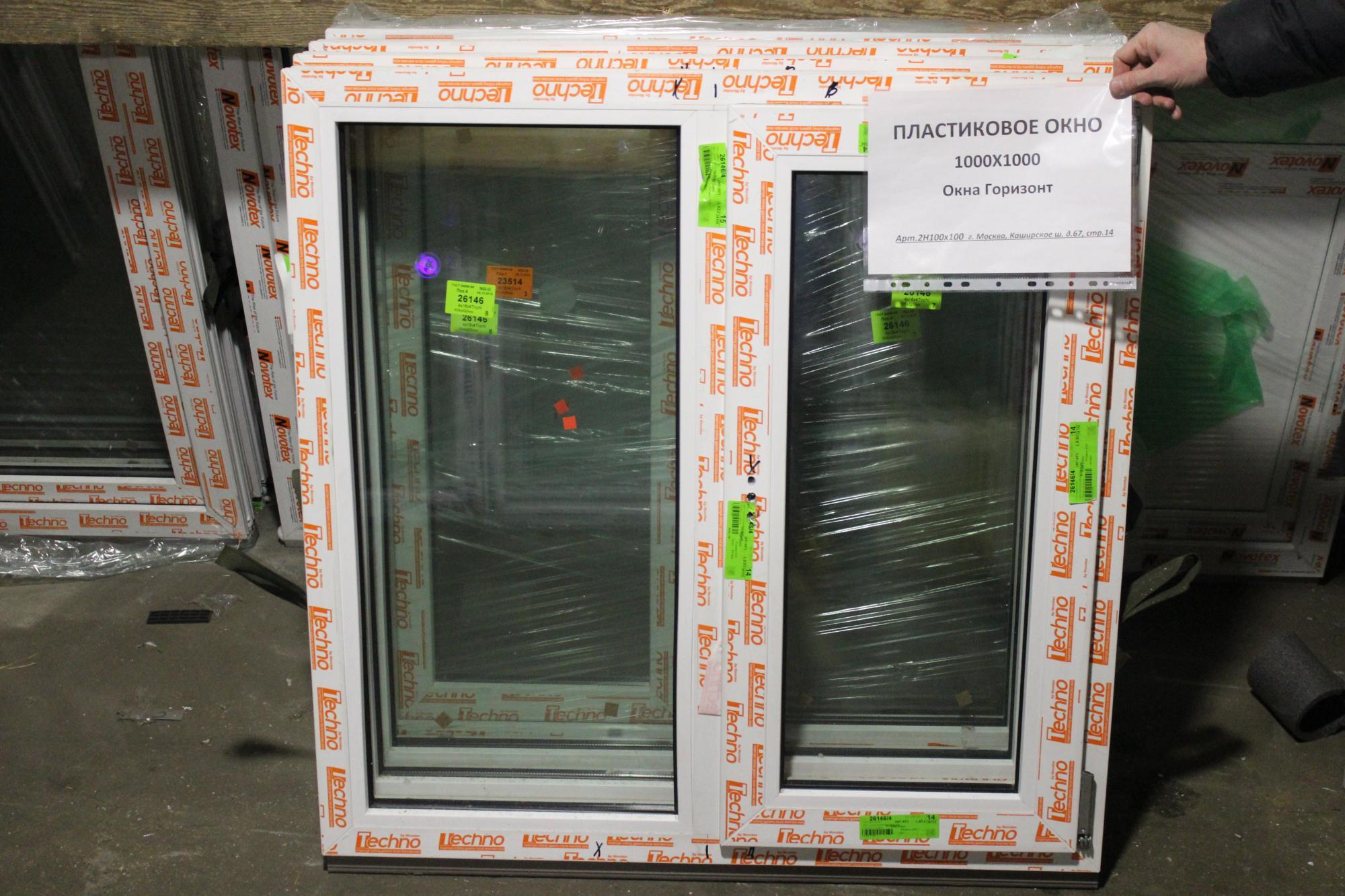 Готовое окно двухстворчатое 1000x1000 (ШxВ) в Москве 89253899134 купить 1