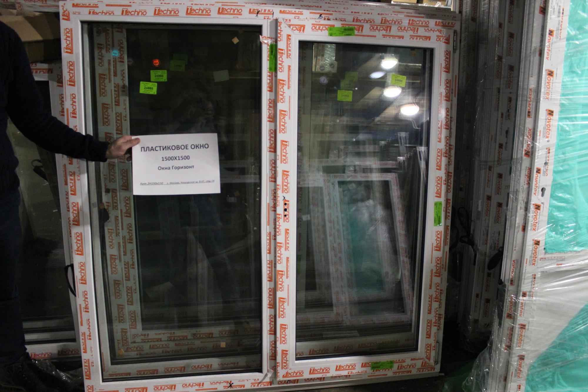 Готовое окно двухстворчатое 1500x1500 (ШxВ) в Москве 89253899134 купить 1
