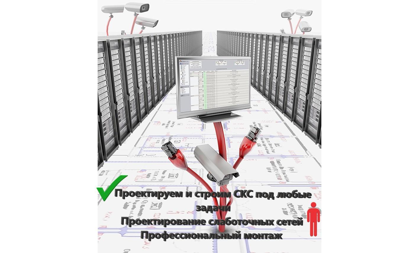Монтаж СКС компьютерных сетей,видео наблюденияСкуд в Москве 89679678376 купить 1