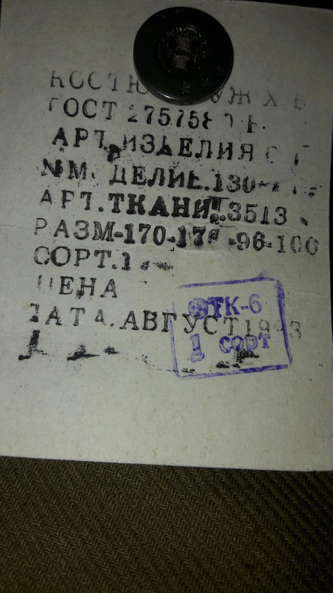 Спецовка СССР в Москве 89168468411 купить 2
