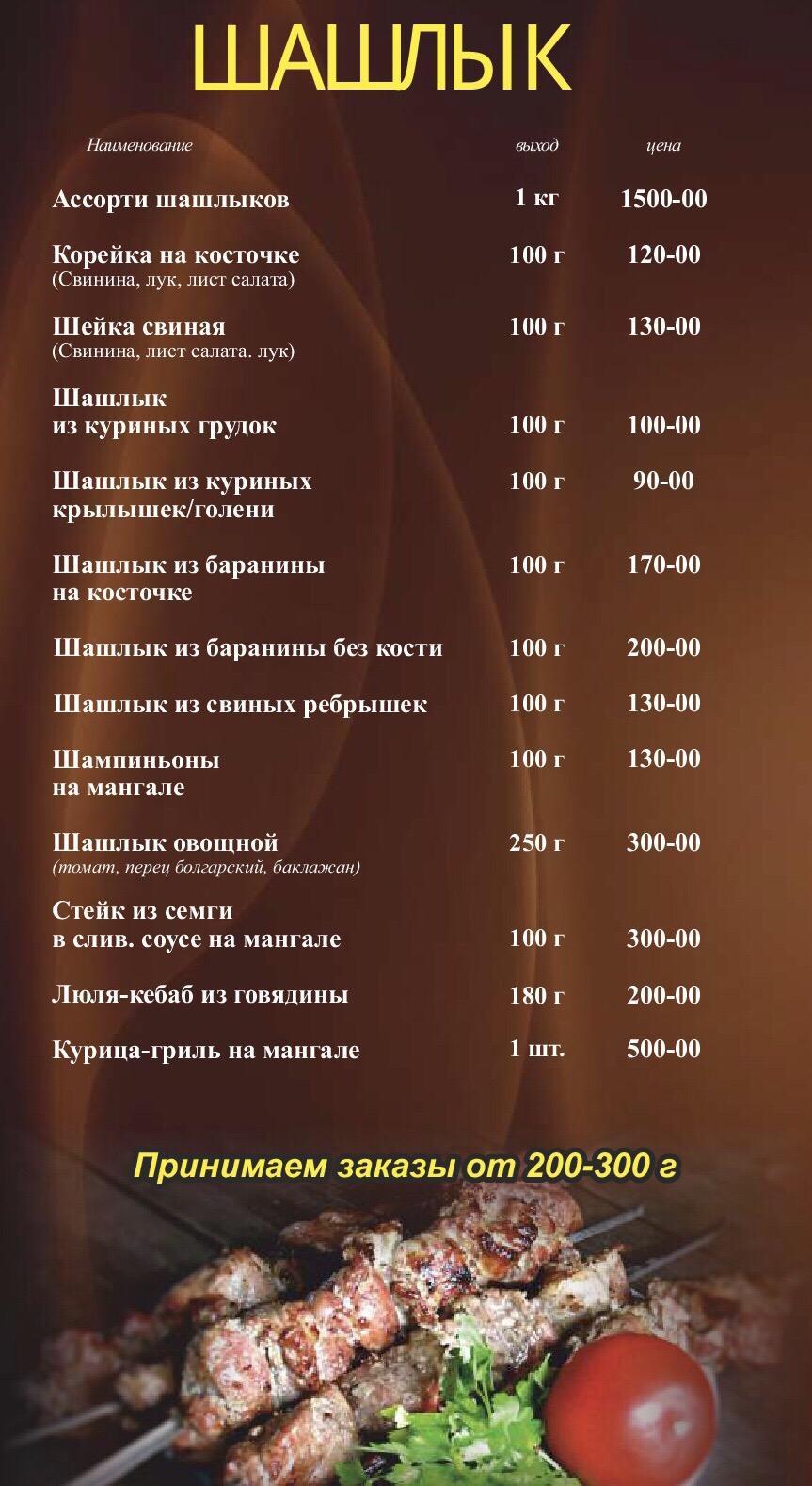 Магазин Шашлыка Номер 1 В Красноярске Меню