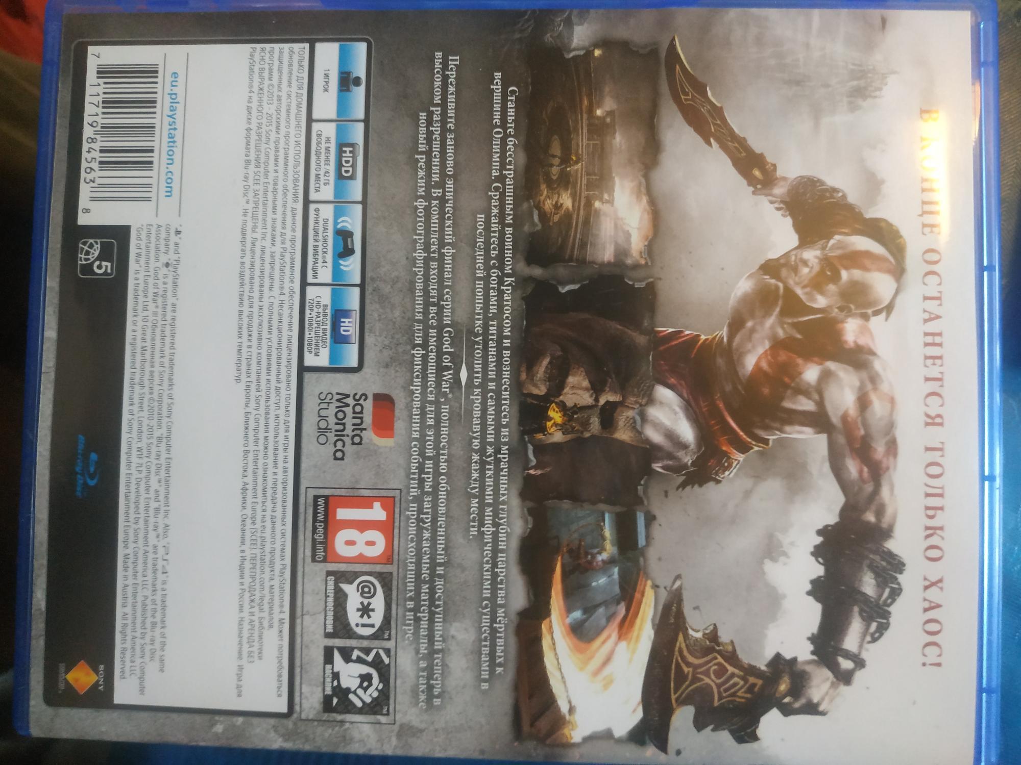 Бог войны 3 в Балашихе 89851628041 купить 3