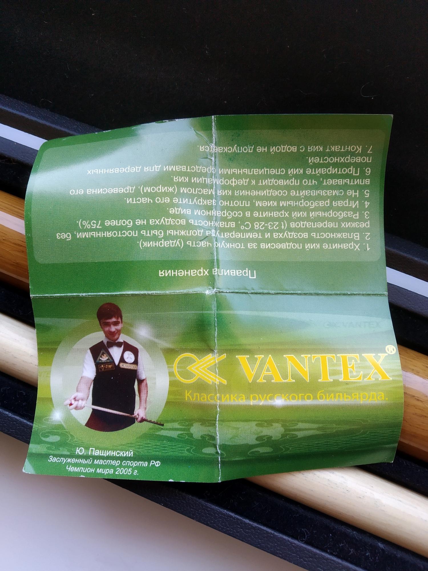 Кий Vantex, 2-х Дуб, в футляре. вес 702 гр. в Москве 89268695551 купить 4