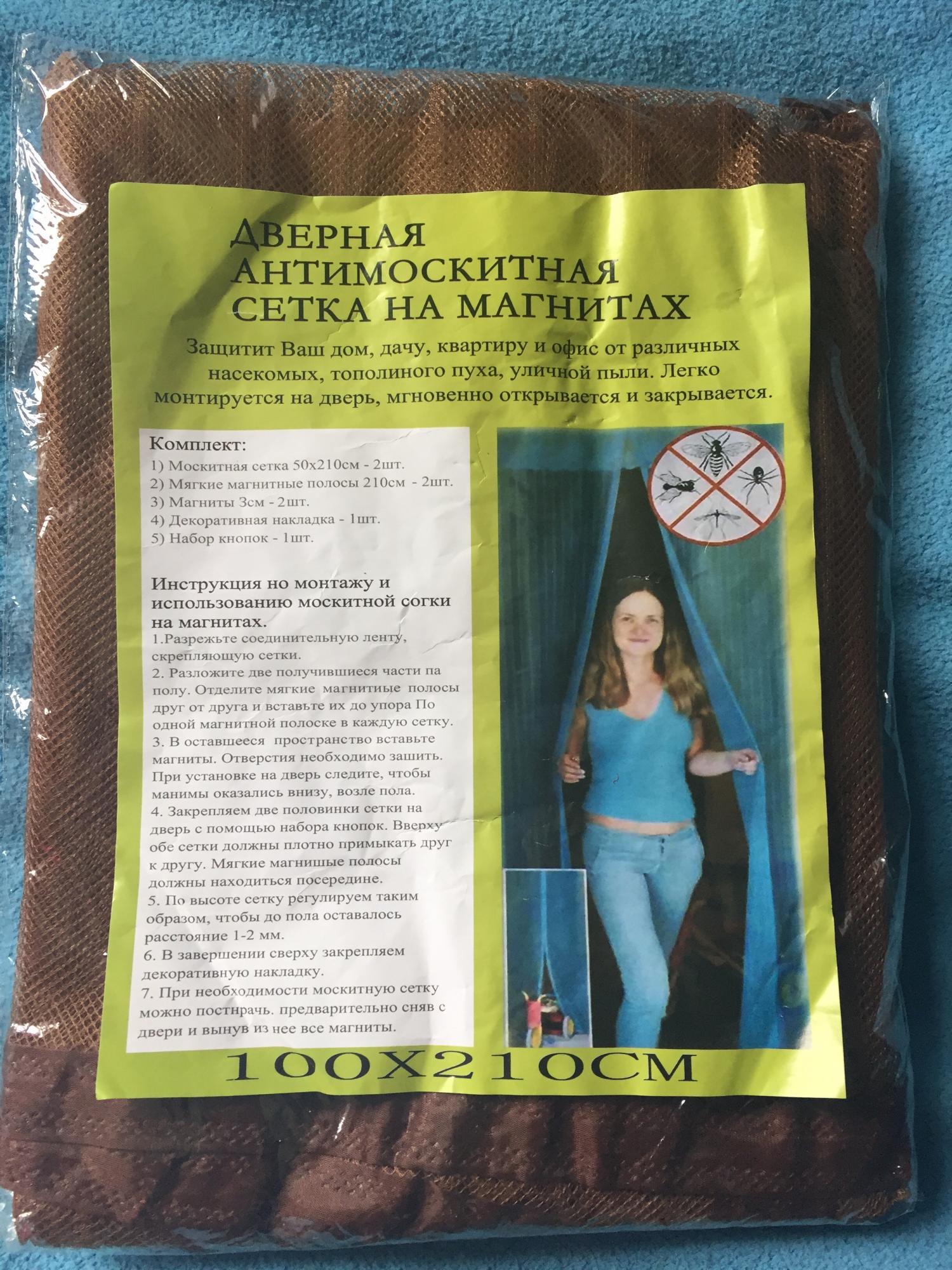 Москитная сетка в Москве 89670492030 купить 1