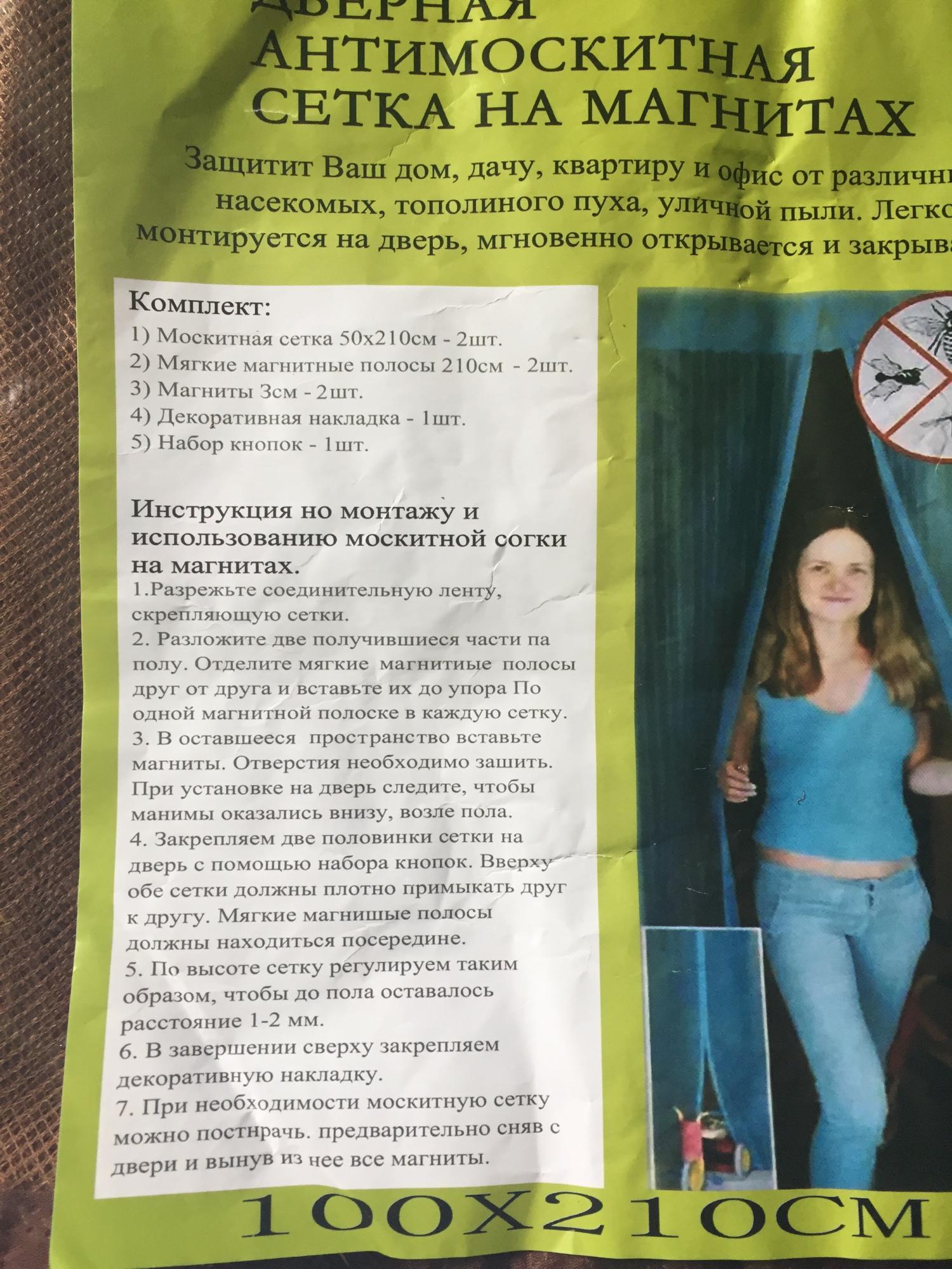 Москитная сетка в Москве 89670492030 купить 2