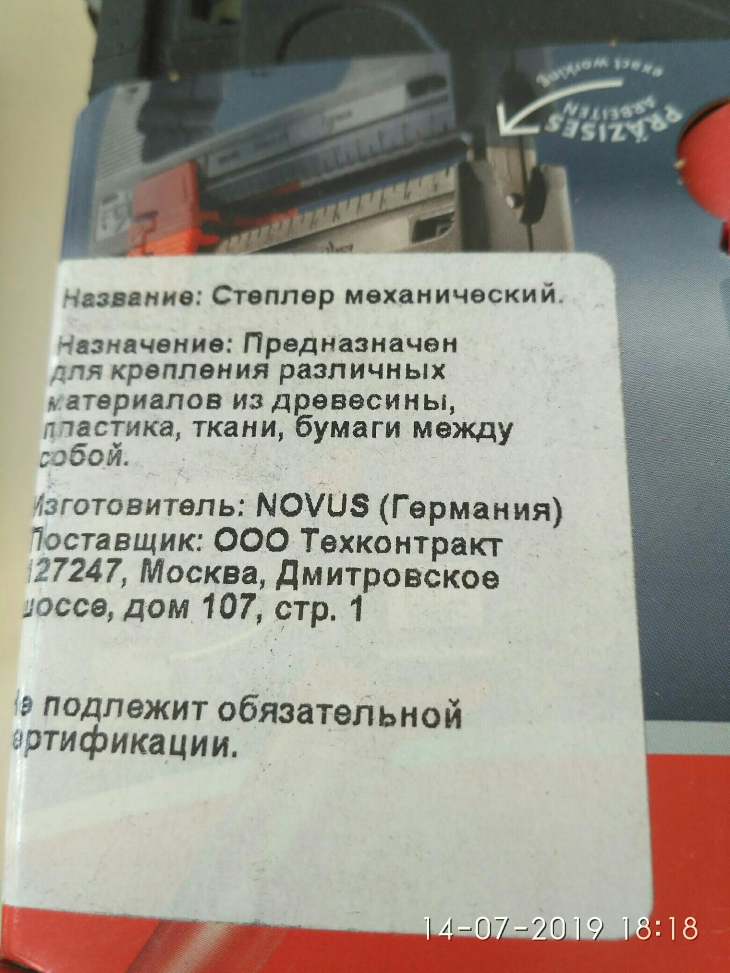 Степлер NOVUS J-16 в Королеве 89629428836 купить 6