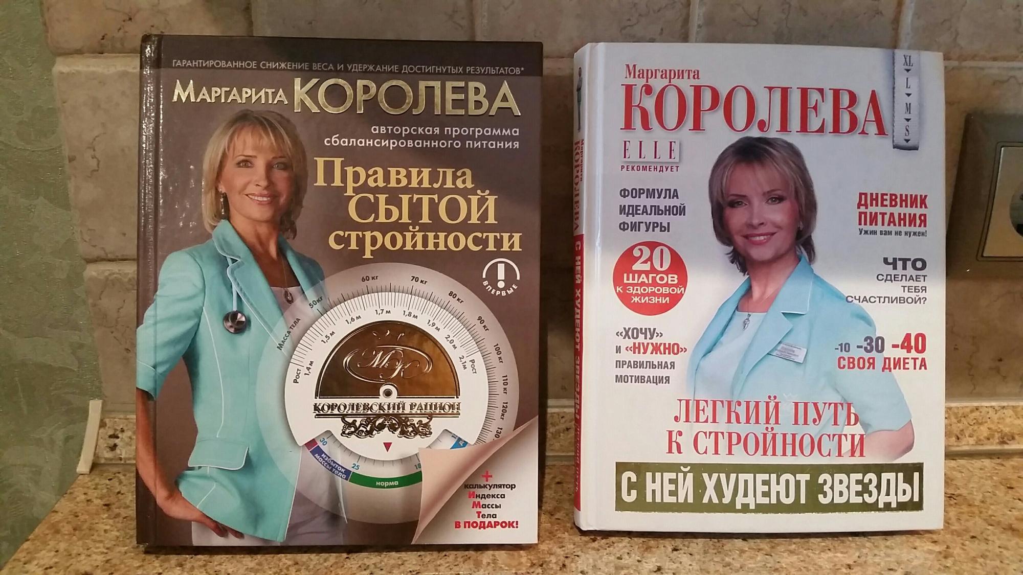 Маргарита королева похудеть навсегда купить книгу