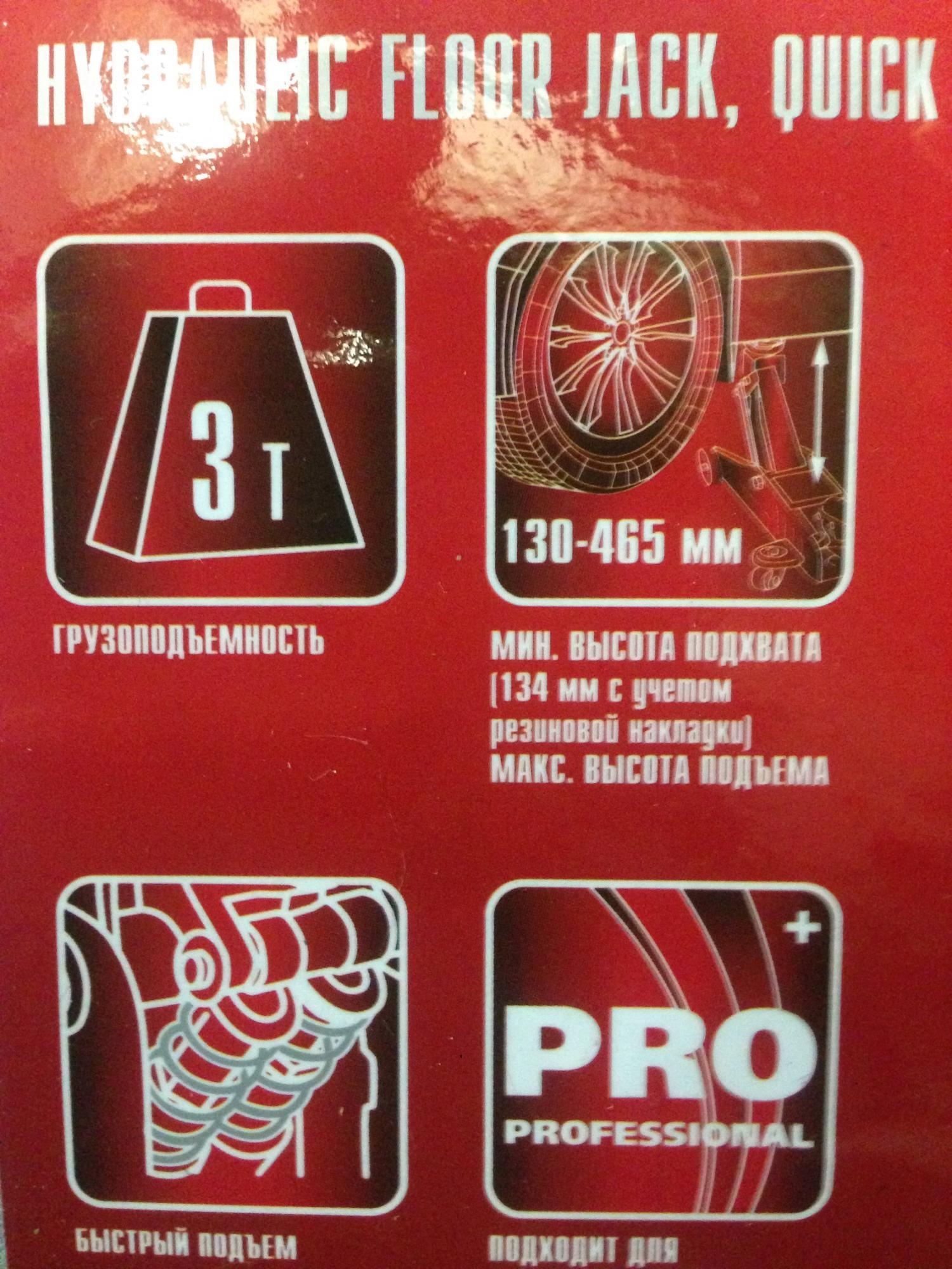 Домкрат подкатной 3т в Москве купить 2