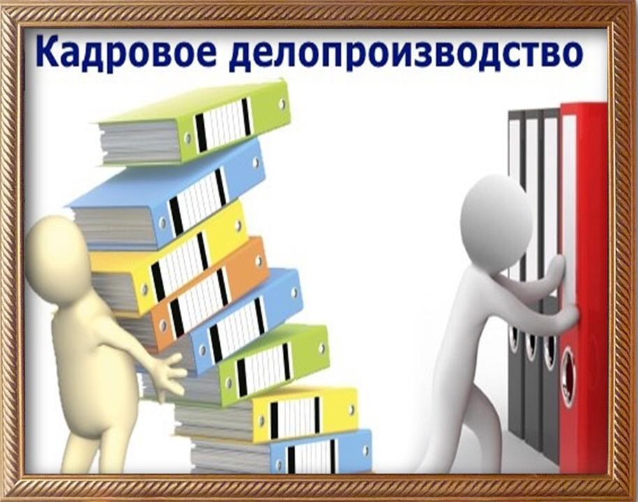 Вакансия фриланс по кадровому делопроизводству в вакансии инженеров фрилансеров