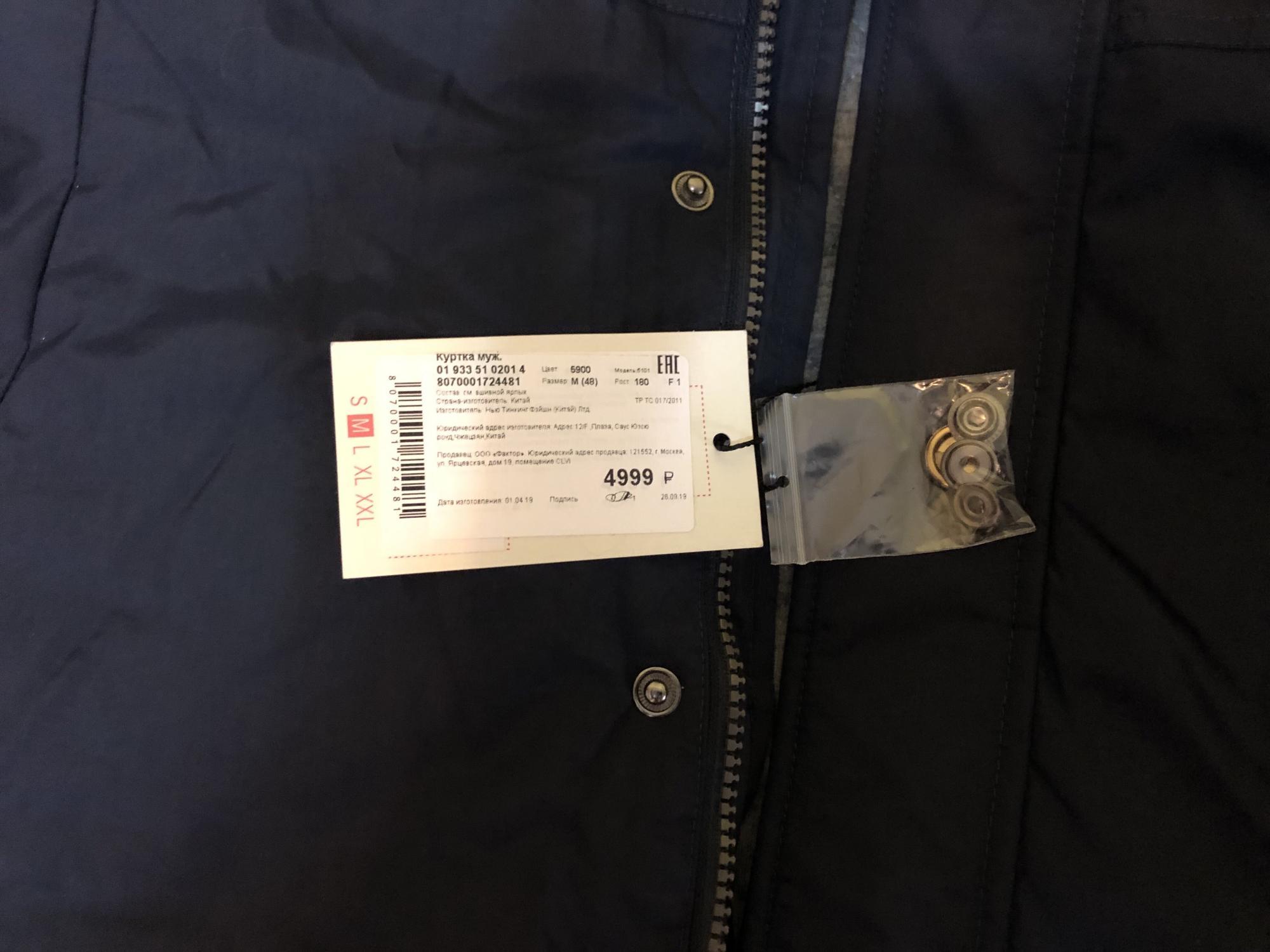 Мужская куртка Zolla, с капюшоном в Москве 89256096656 купить 3