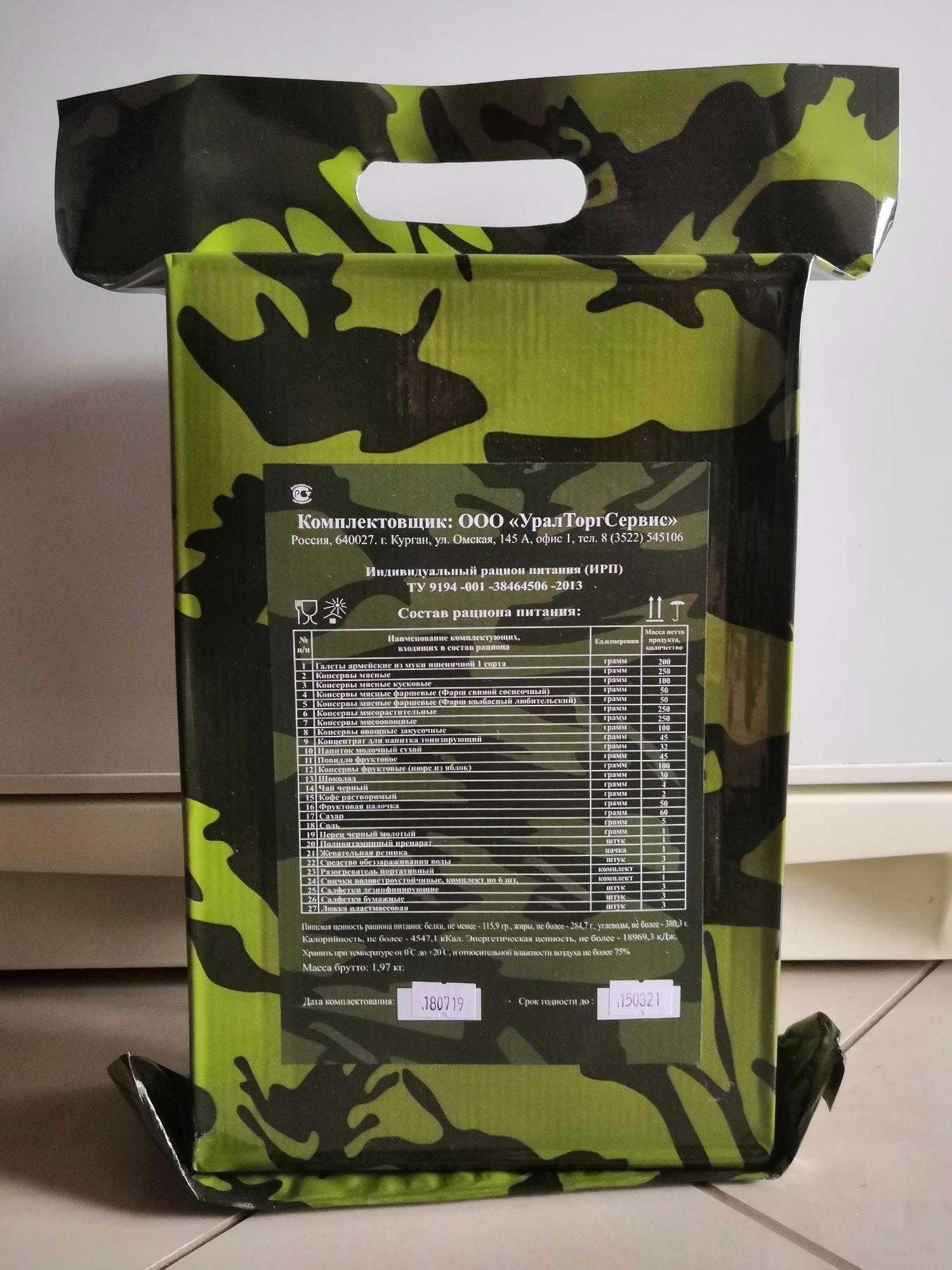 Армейский рацион питания в Москве 89164297347 купить 1