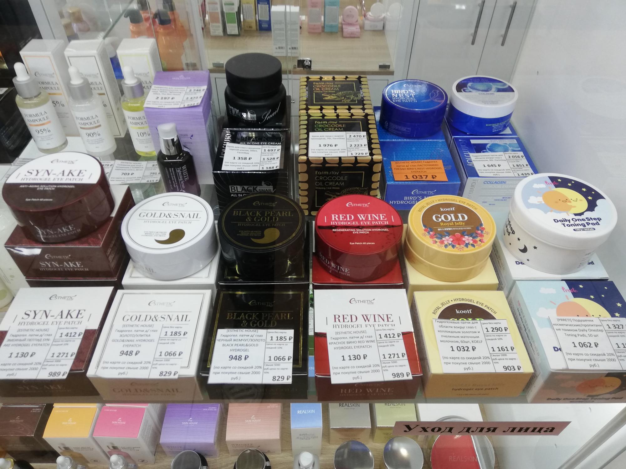 Где купить корейскую косметику москва косметику купить в астане