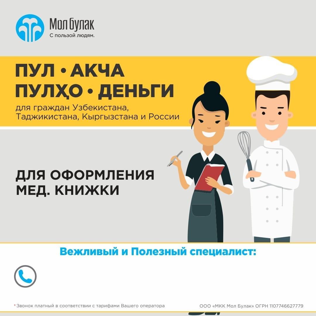 микрозайм без документов узбекистан