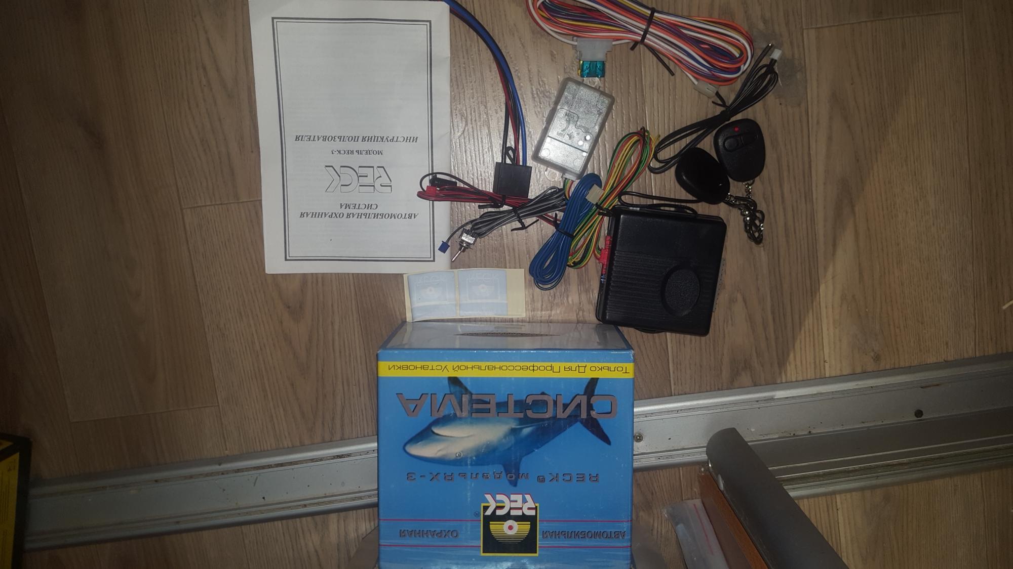 Сигнализация комплект новый в Москве 89037429425 купить 1