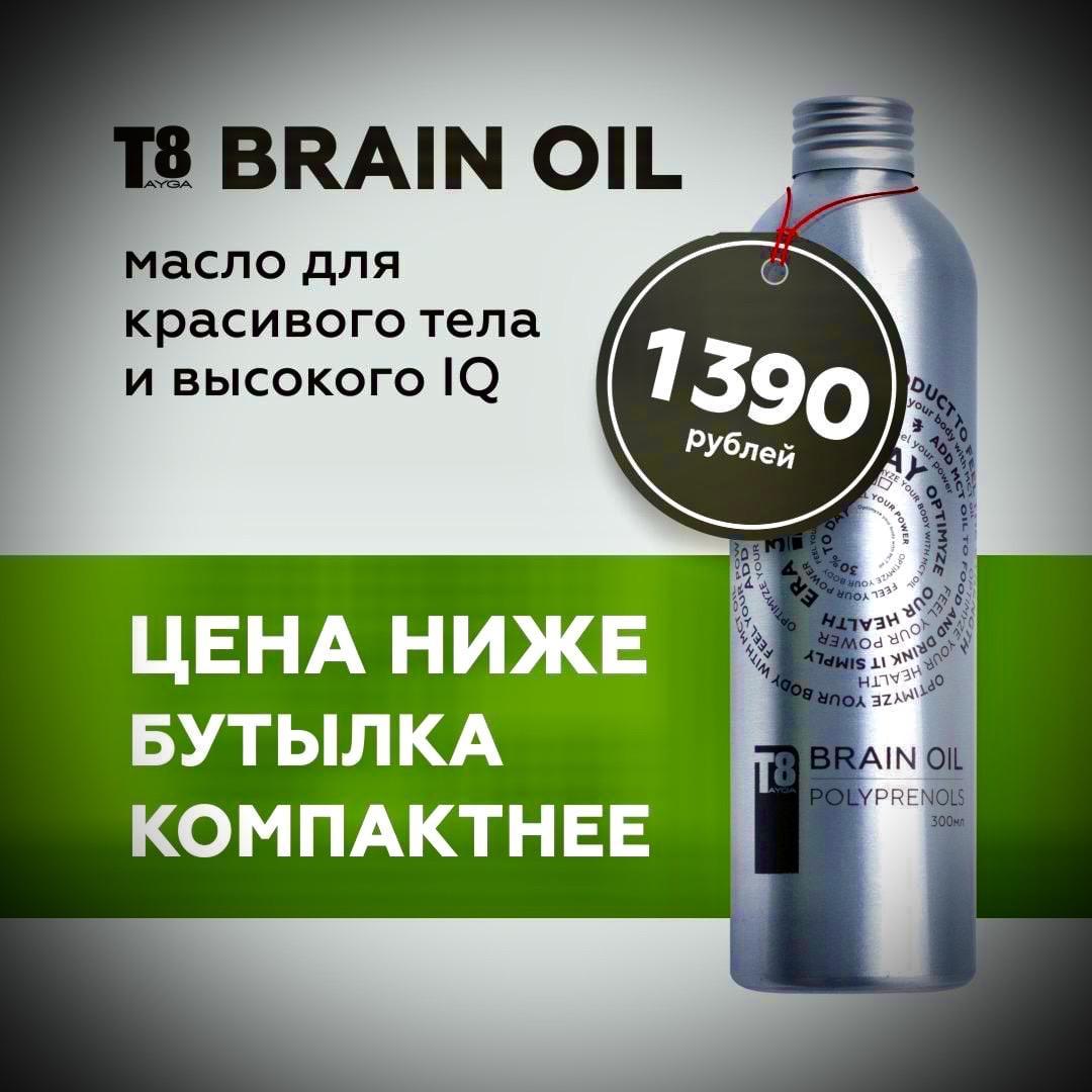 Масло brain oil (полипренолы+ триглицириды) в Жуковском 89265957456 купить 3