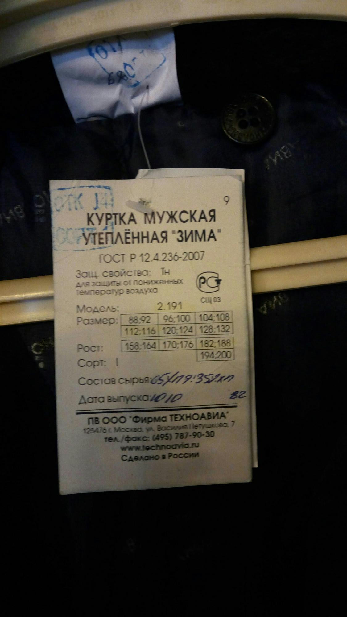 Куртка зимняя. Размер 56-58. Новая! в Зеленограде 89055246798 купить 3