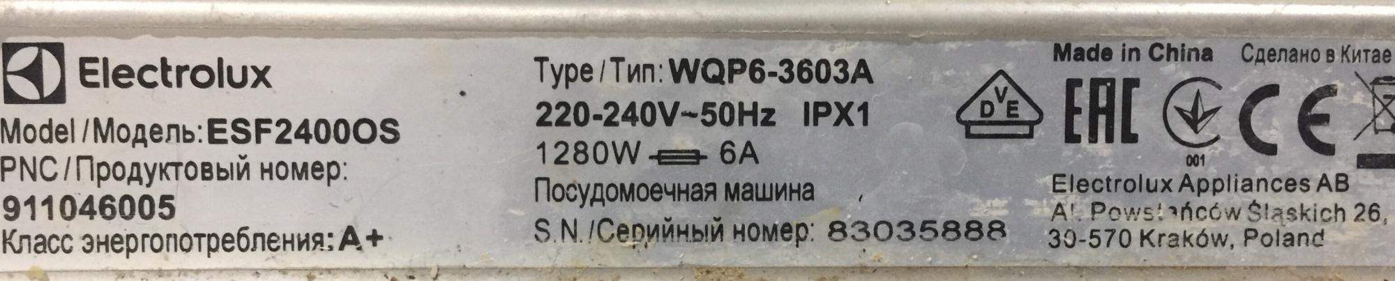 Посудомоечная машина electrolux в Нахабино 89258274851 купить 3