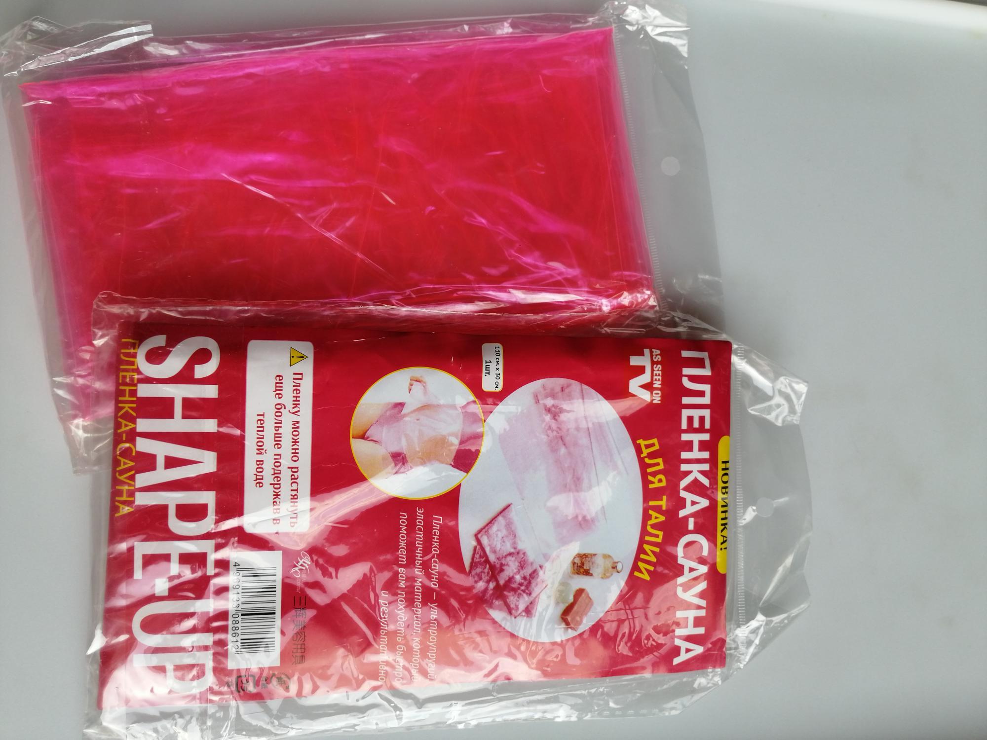 Пленка-сауна для талии в Зеленограде 89167081352 купить 3