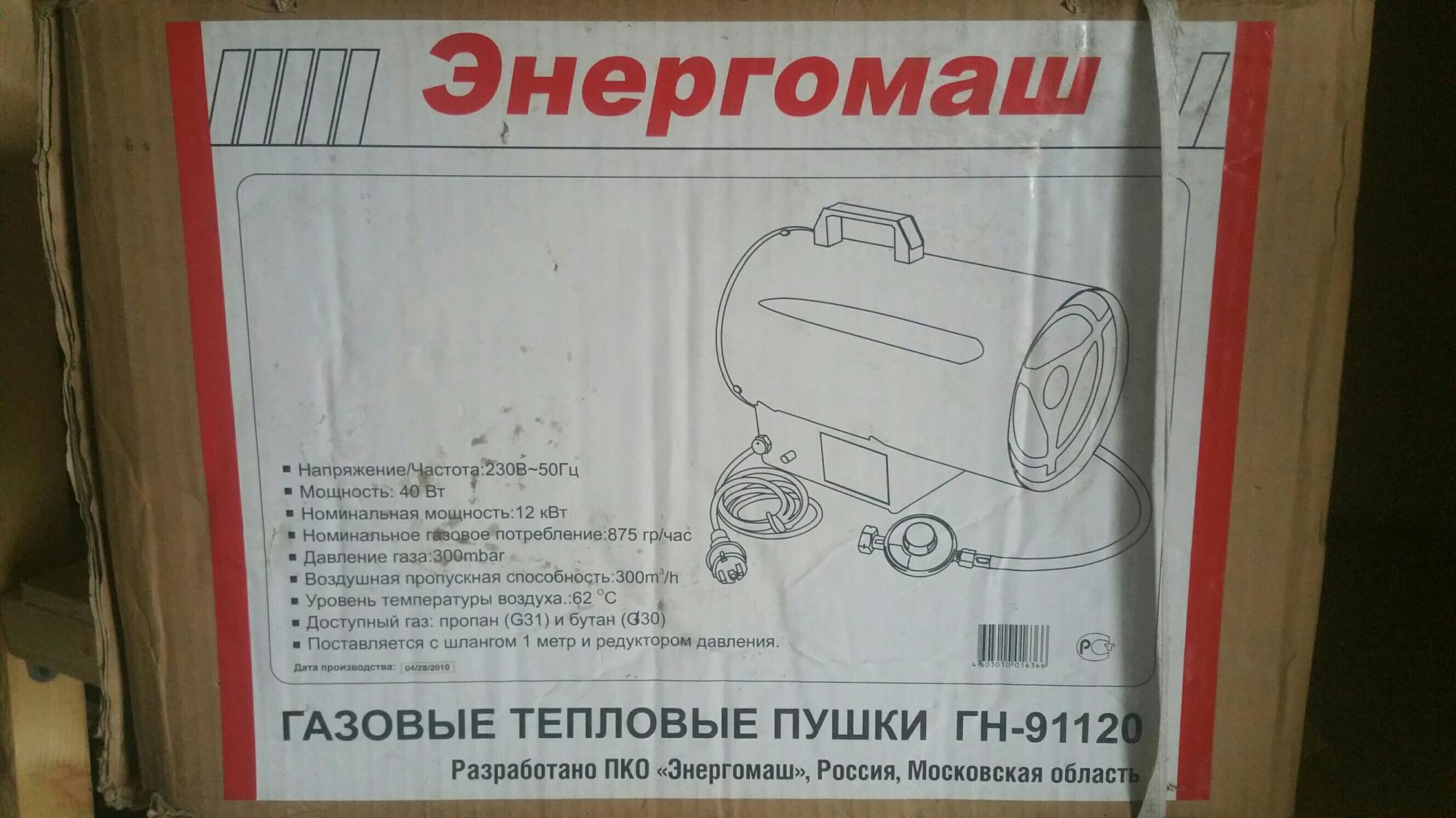 Пушка газовая ЭНЕРГОМАШ ГН-91120 , 12кВт в Подольске 89037494242 купить 1