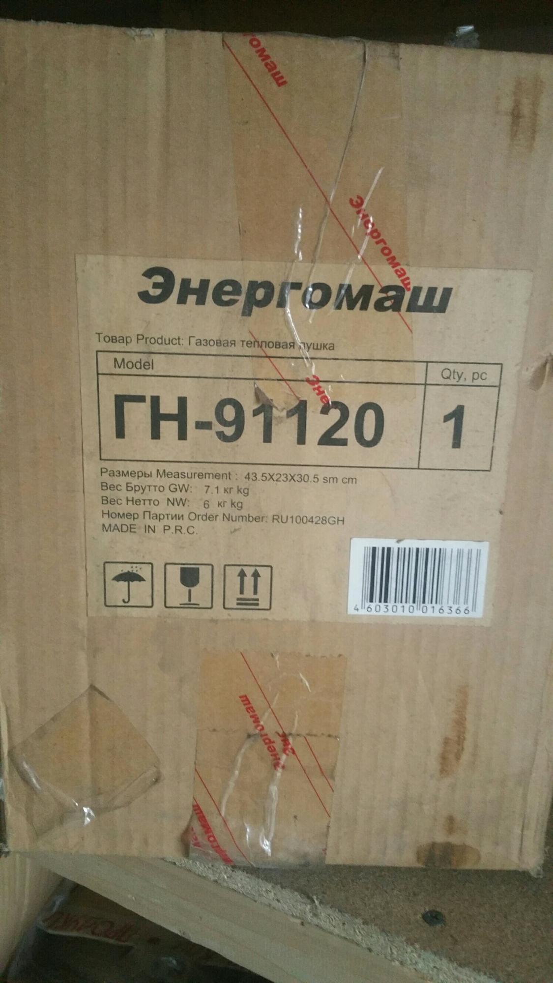 Пушка газовая ЭНЕРГОМАШ ГН-91120 , 12кВт в Подольске 89037494242 купить 2