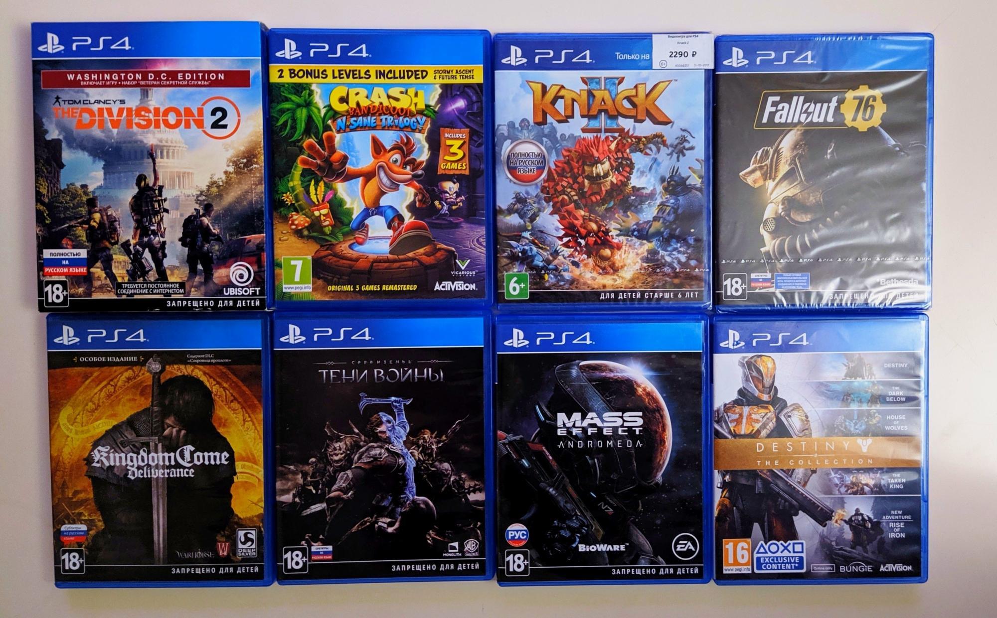 Игры для PlayStation 4 в Подольске 89637618701 купить 1