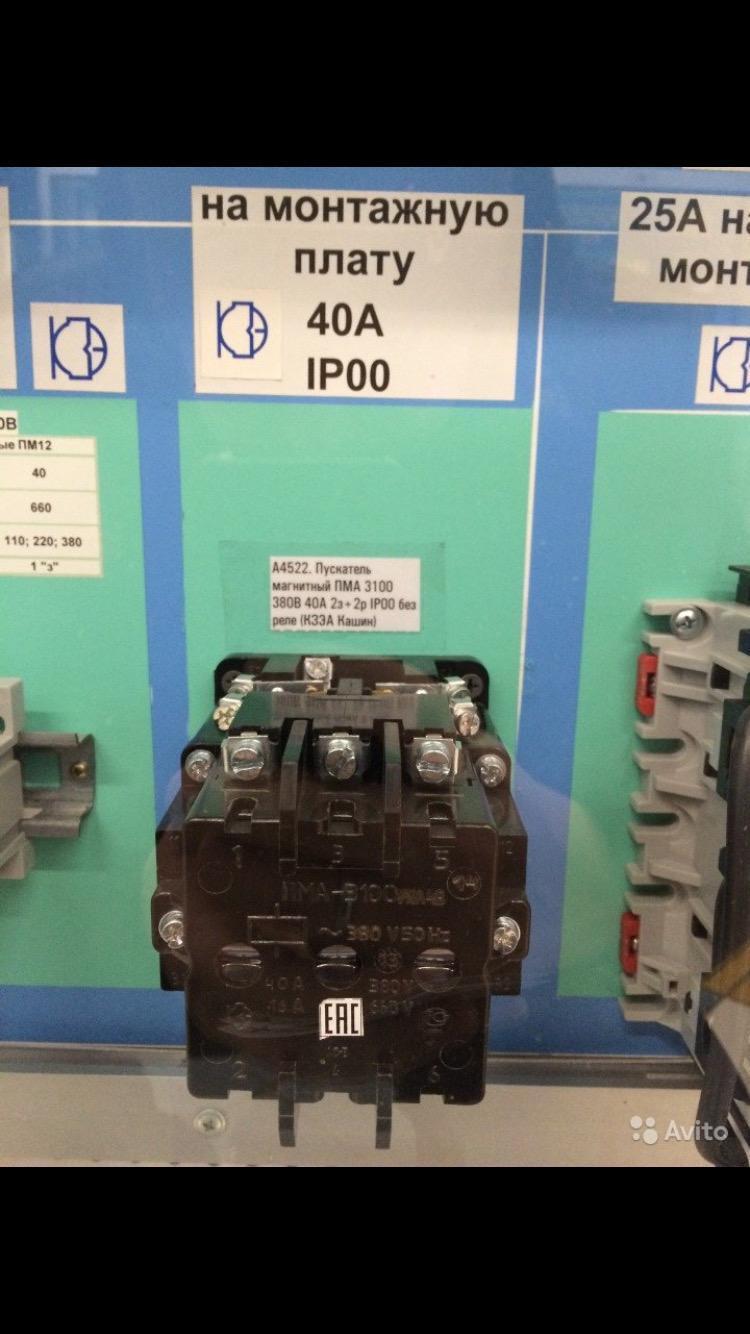 Контактор для посудомоечной машины ММУ-1000/2000 в Москве 89859233585 купить 1