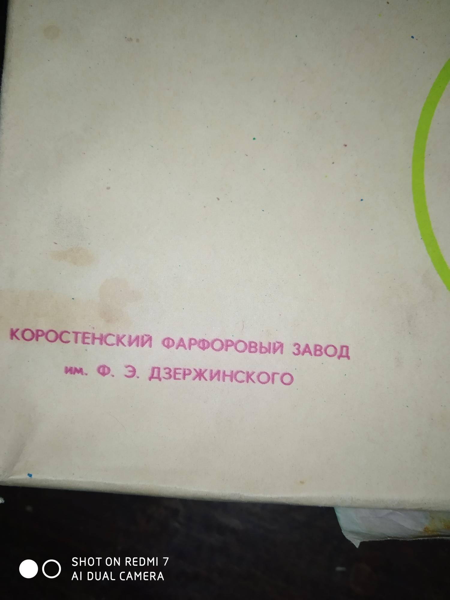 Кофейный сервиз.СССР купить 2