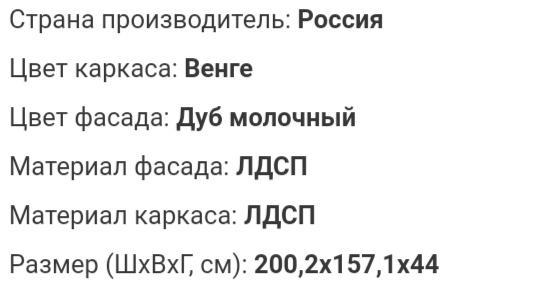 Стенка Гостиная ФЛОКС 89854222059 купить 3