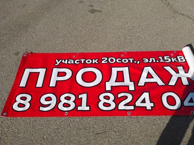 Баннеры, наружная реклама, наклейки в Москве 89303075671 купить 1