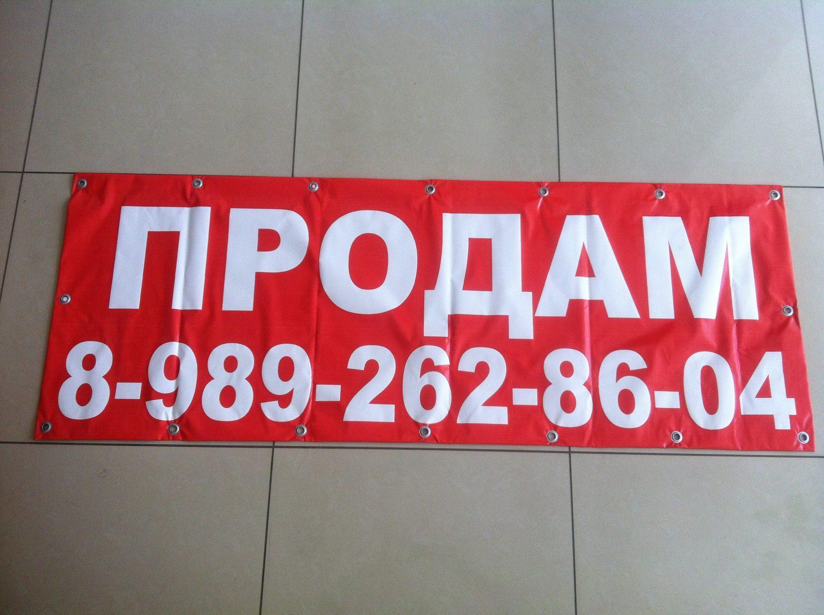 Печать баннеров в Москве в Москве 89303075671 купить 6