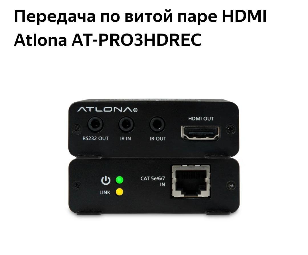 HDMI приемник AT-PRO3HDREC в Москве купить 1