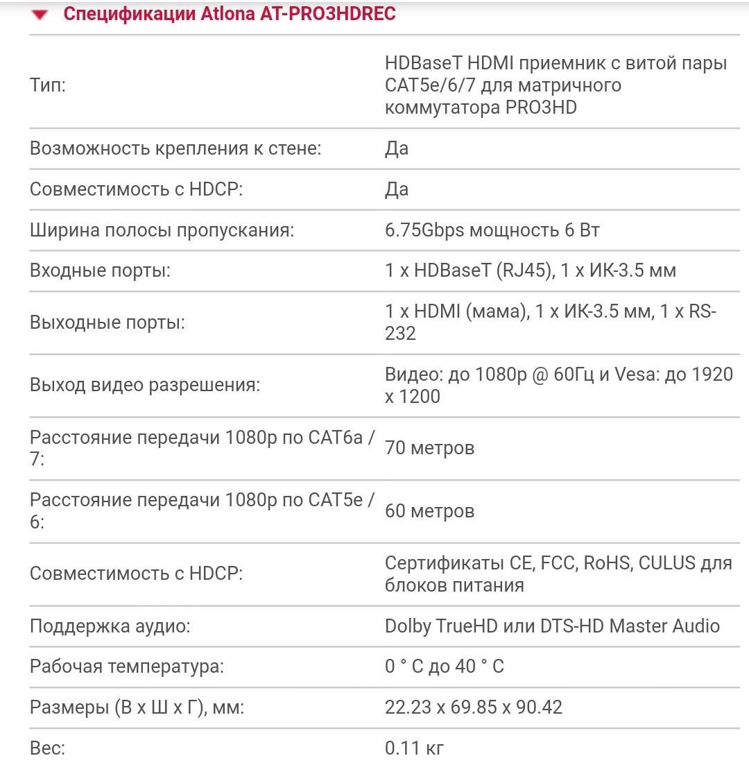 HDMI приемник AT-PRO3HDREC в Москве купить 3