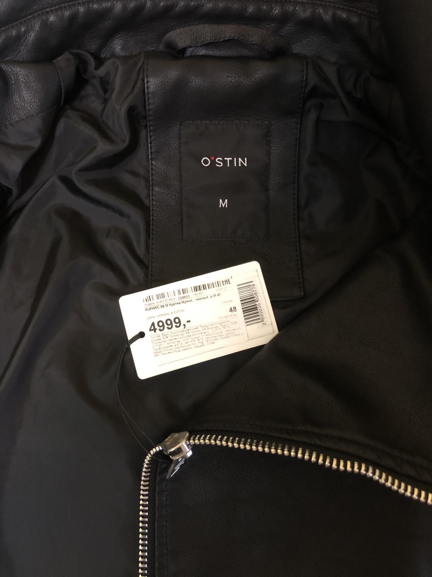 Мужская черная куртка O'stin в Москве 89256096656 купить 4