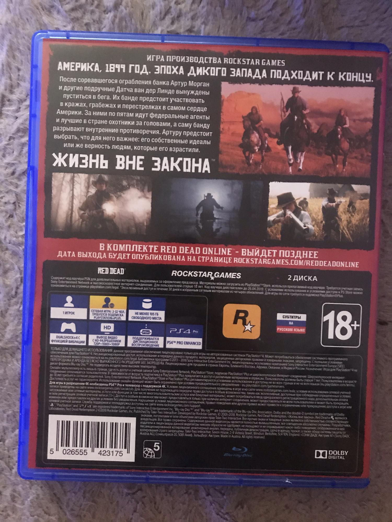 Red Dead Redemption 2 в Москве 89645012487 купить 2