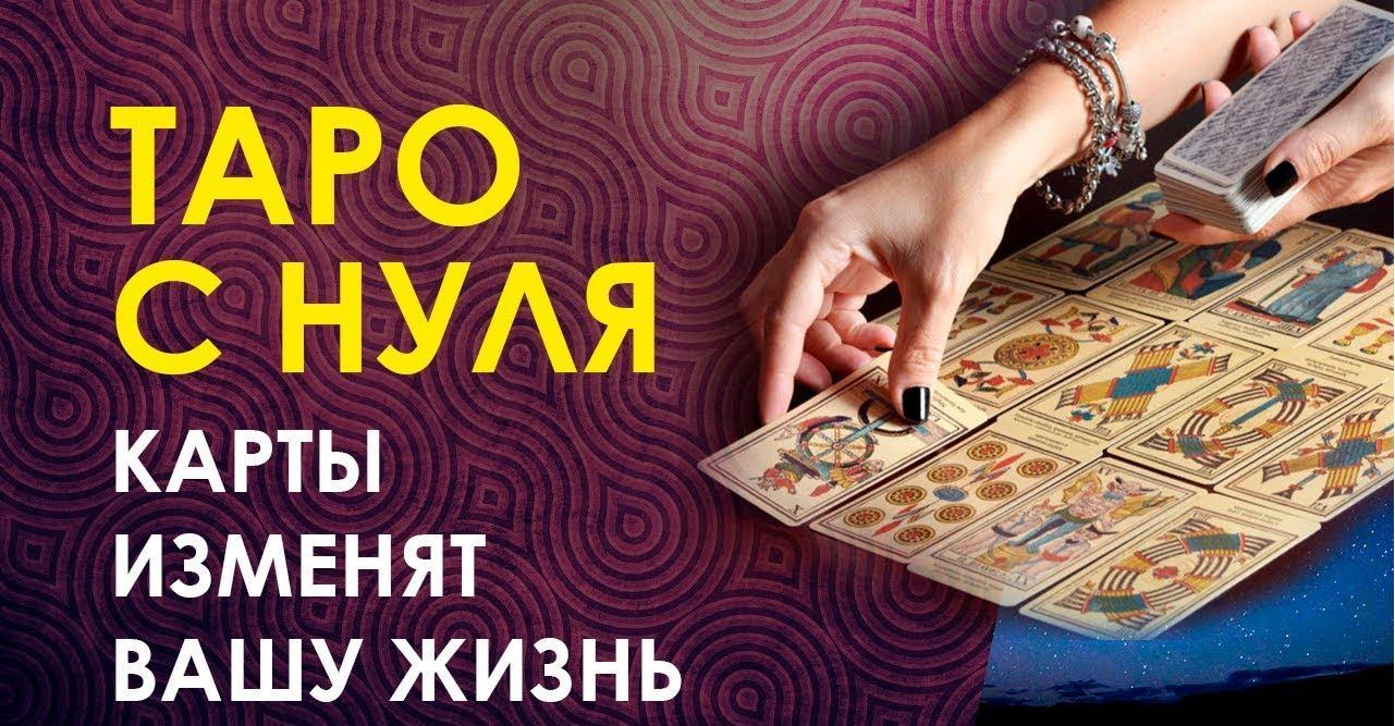 Обучение таро азы карты таро гадание бесплатно без смс и регистрации