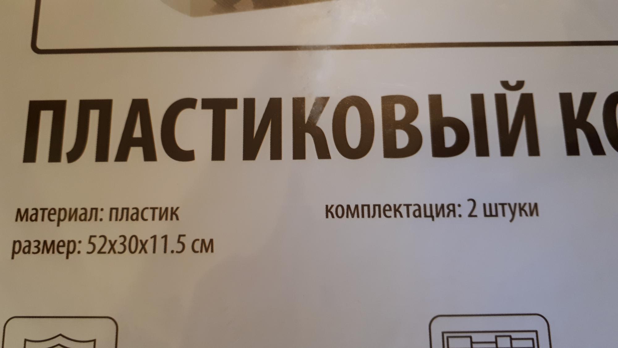 Короб для обуви, органайзер пластиковый в Красногорске 89165671612 купить 3